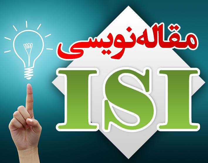 کلاس مقاله نویسی علمی پژوهشی و ISI