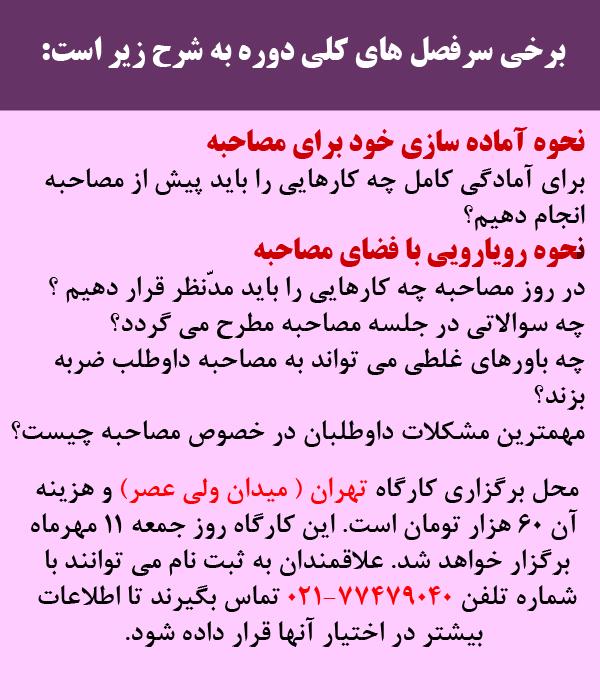 mosahebe2