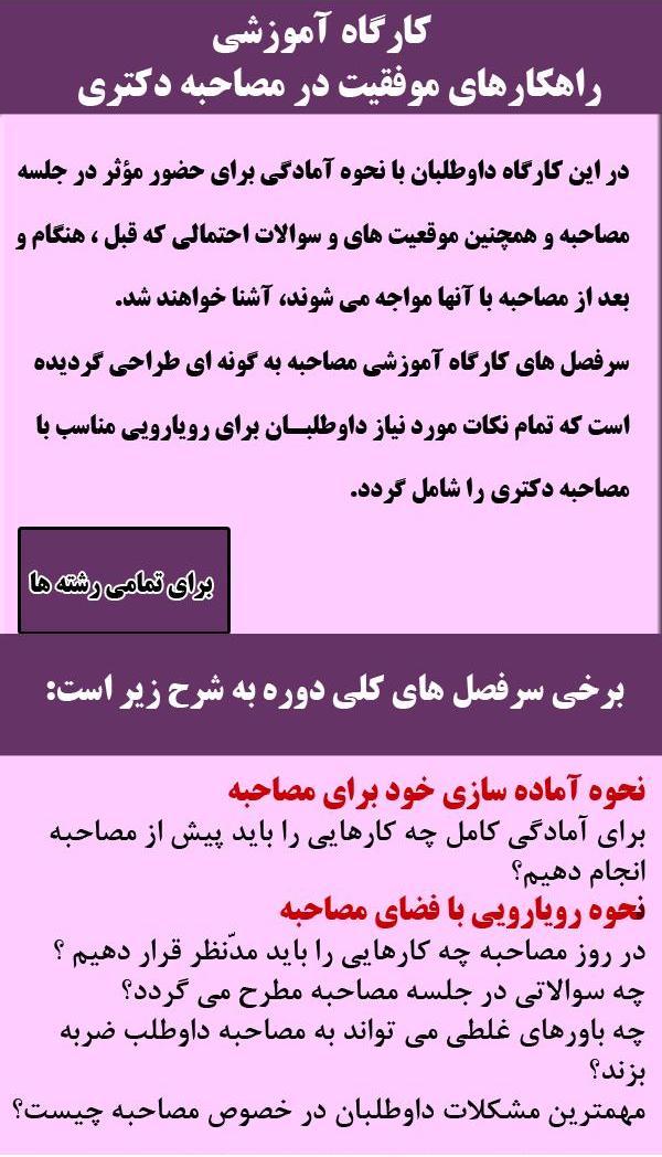 mosahebeh01