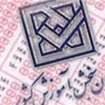 انتشار اطلاعیه سازمان سنجش درخصوص انتشار سوالات و کلید آزمون دكتری تخصصی 94