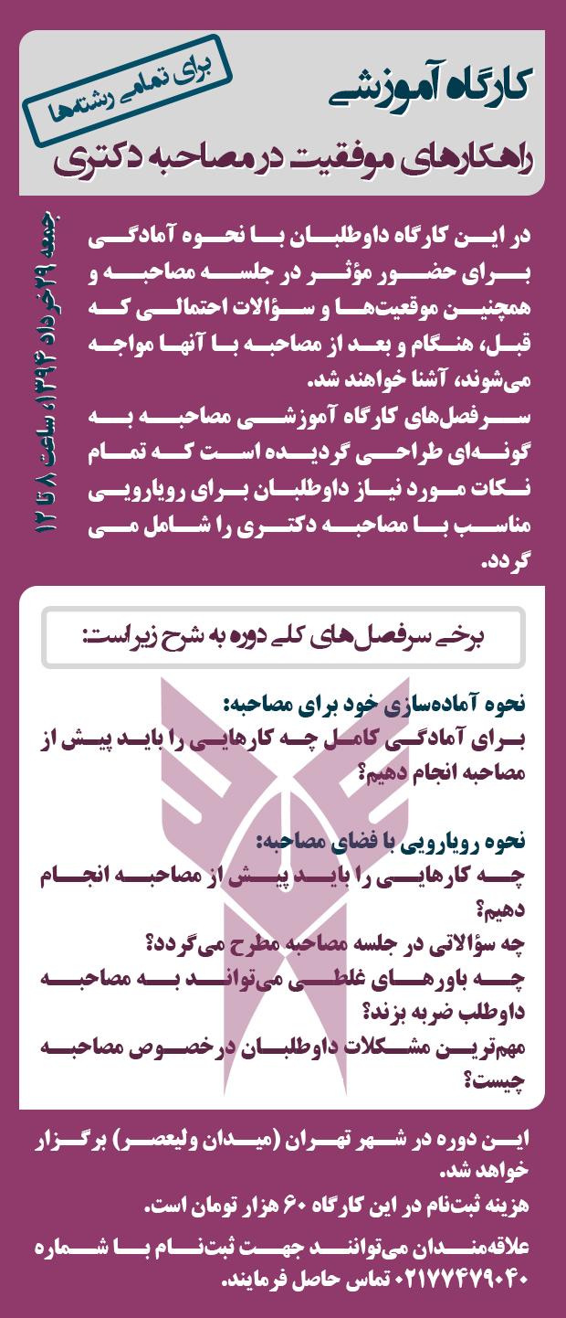 interview banner 29 khordad