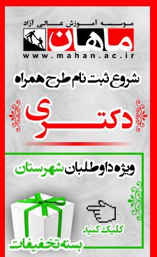 mahan01