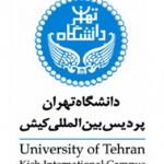 رشتههای پذیرش بدون آزمون دکتری پردیس کیش دانشگاه تهران