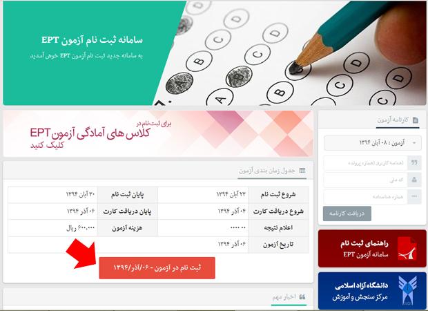 آزمون زبان EPT دانشگاه آزاد اسلامی