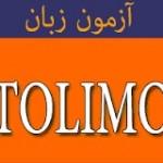 برگزاری آزمون زبان تولیمو در روز پنج شنبه