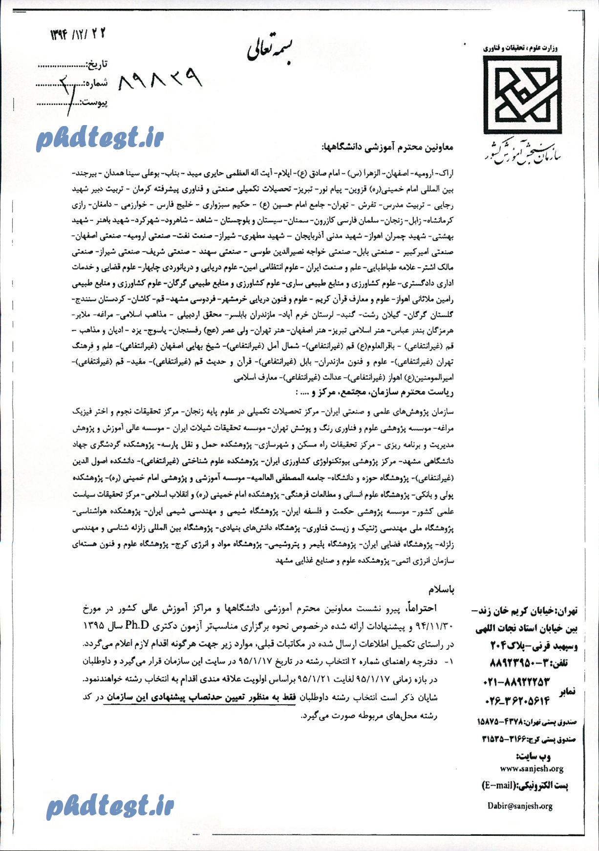 shiveh-nameh-phd-95-01