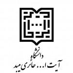 اطلاعیه پذیرش دکتری بدون آزمون 95 دانشگاه آیت الله حائری میبد