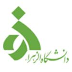 اعلام نتایج دعوت به مصاحبه دکتری بدون آزمون 95 دانشگاه الزهرا