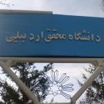 دانشگاه محقق اردبیلی