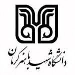 دانشگاه شهید با هنر