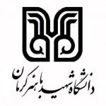 انتشار نتایج دعوت به مصاحبه دکتری بدون آزمون 95 دانشگاه باهنر کرمان