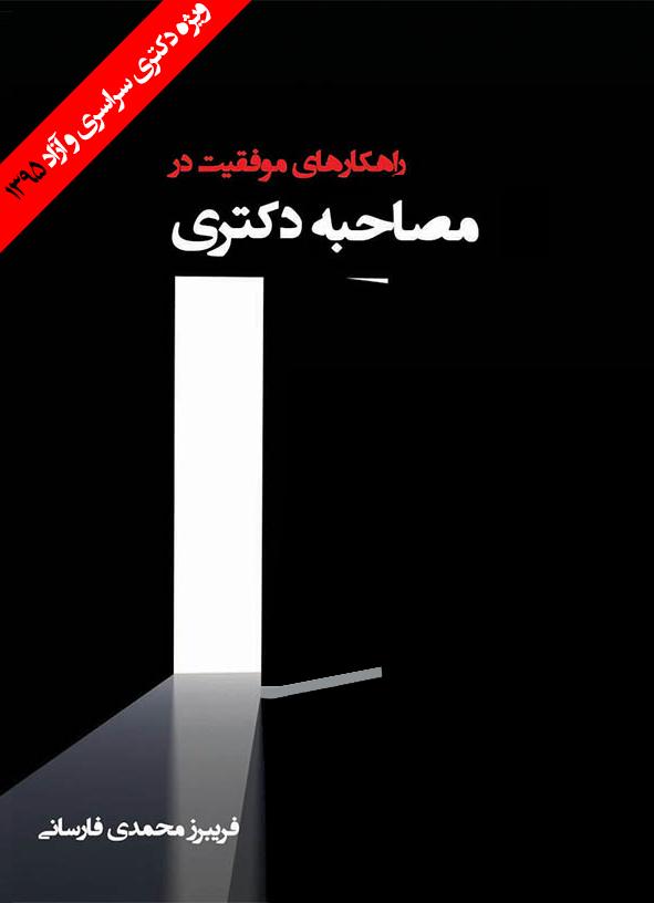 phd-mosahebeh2