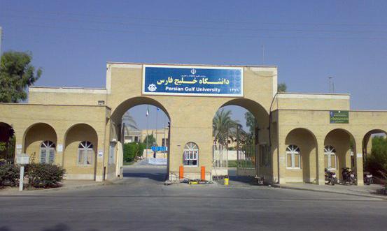 دکتری بدون آزمون 98 - 99 دانشگاه خلیج فارس