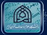 پذیرش بدون آزمون دكتري 95 دانشگاه علوم و معارف قرآن کریم