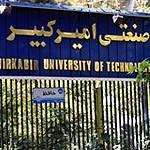 اعلام نتایج نهایی پذیرش دکتری 95 دانشگاه امیرکبیر