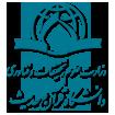 اعلام نتایج دعوت به مصاحبه دکتری بدون آزمون دانشگاه قرآن و حدیث در سال 95