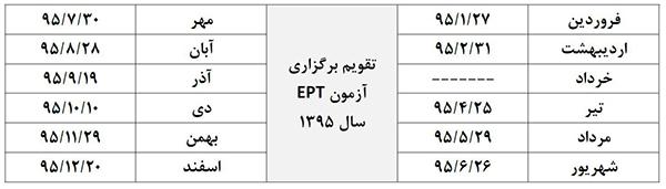timetable ept 95