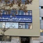 اعلام نتایج پذیرش دکتری 95 دانشگاه علوم قضایی و خدمات اداری