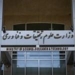شفاف سازی وزارت علوم درباره لزوم استعلام مدارک از سوی دانشگاه ها