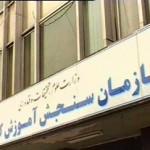 انتشار فرم صلاحیت عمومی دکتری 95 از سوی سازمان سنجش