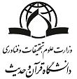 اعلام نتایج آزمون دکتری دانشگاه قرآن و حدیث در سال 95