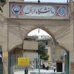 اعلام نتایج پذیرش دکتری دانشگاه اراک در سال 1395