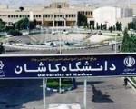 انتشار نتایج پذیرش دکتری 1395 دانشگاه کاشان