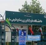 اعلام نتایج دکتری 95 دانشگاه علوم كشاورزي و منابع طبيعي ساری