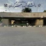 اعلام شهریه دورههای غیرروزانه دکتری 95 دانشگاه شهید باهنر