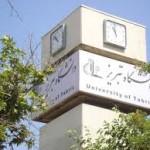 آخرین مهلت ثبتنام اولیه پذیرفتهشدگان جدید دکتری 95 دانشگاه تبریز