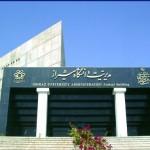 اعلام اسامی پذیرفتهشدگان ذخیره دکتری شیراز در سال 95