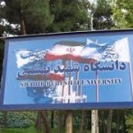 اعلام پذیرفتهشدگان نهایی دکتری 95 دانشگاه شهید بهشتی