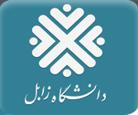 انتشار نتایج نهایی پذیرش دکتری دانشگاه زابل در سال 95