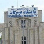 اعلام نتایج نهایی پذیرش دکتری 1395 دانشگاه هرمزگان