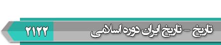 انجمن آزمون دکتری تاریخ ایران بعد از اسلام