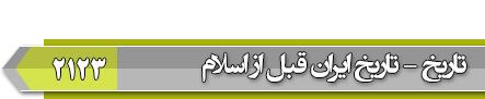 انجمن آزمون دکتری تاریخ ایران قبل از اسلام