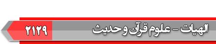 انجمن آزمون دکتری علوم قرآن و حدیث