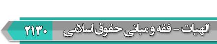 انجمن آزمون دکتری فقه و مبانی حقوق اسلامی