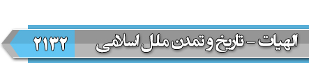 انجمن آزمون دکتری تاریخ و تمدن ملل اسلامی