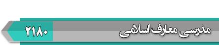 انجمن آزمون دکتری مدرسی معارف اسلامی