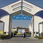 محدود بودن مجوز رشتهمحلهای جدید دکتری دانشگاه آزاد به سال جاری