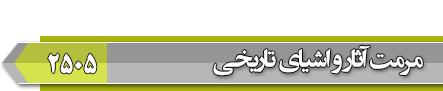 انجمن آزمون دکتری مرمت اشیای فرهنگی و تاریخی
