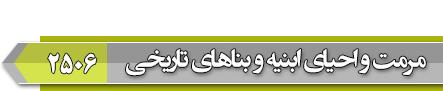 انجمن آزمون دکتری مرمت و احیای ابنیه و بناهای تاریخی