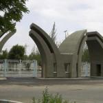 اعلام نتایج دکتری استعداد درخشان ۹۵ دانشگاه محقق اردبیلی