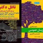 خرید پستی کتاب زبان تافل دکتری و کتاب مرجع لغات زبان عمومی