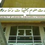اعلام رشتهمحلهای مورد تأیید دکتری 95 دانشگاه آزاد