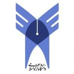 اعلام زمان ثبتنام پذیرفتهشدگان تکمیل ظرفیت دکتری 95 آزاد