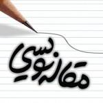 برگزاری کارگاه مقاله نویسی علمی پژوهشی در آذرماه