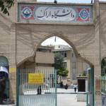 انتشار نتایج تکمیل ظرفیت دکتری دانشگاه اراک در سال ۹۵