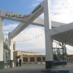 اعلام نتایج تکمیل ظرفیت دکتری ۹۵ دانشگاه شاهرود